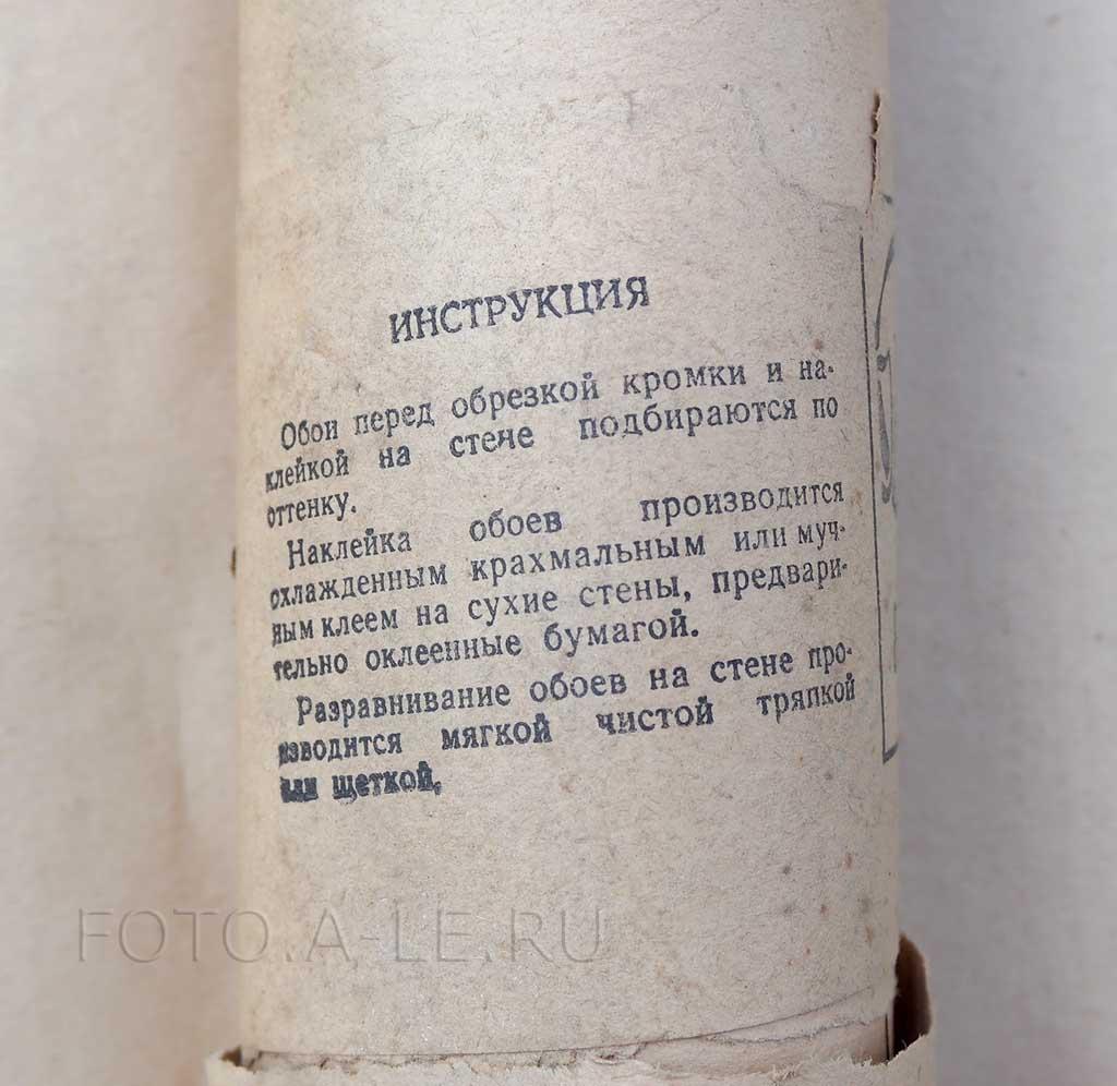 Обои бумажные СССР