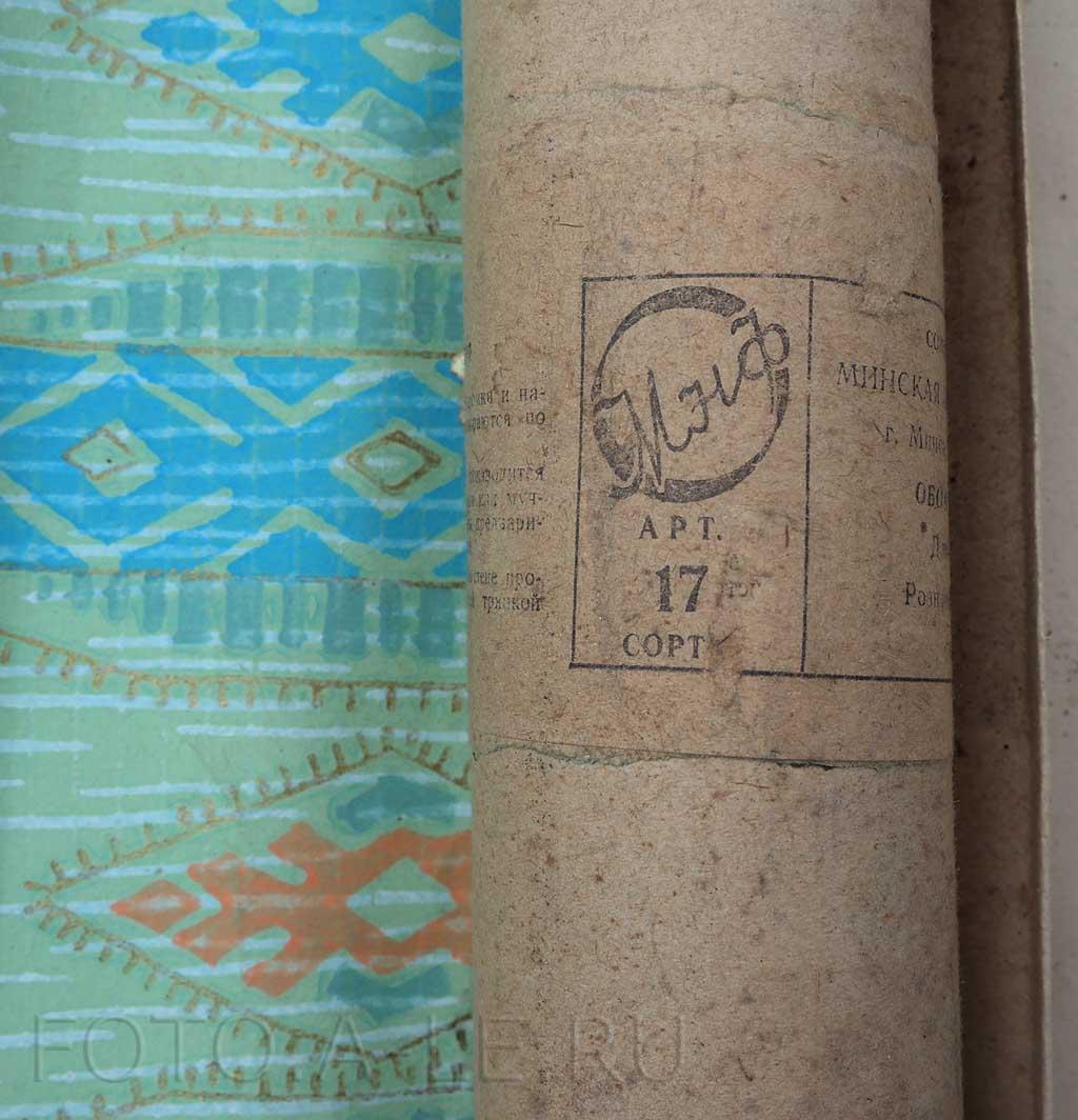 Обои ковровые бумажные СССР. 1971