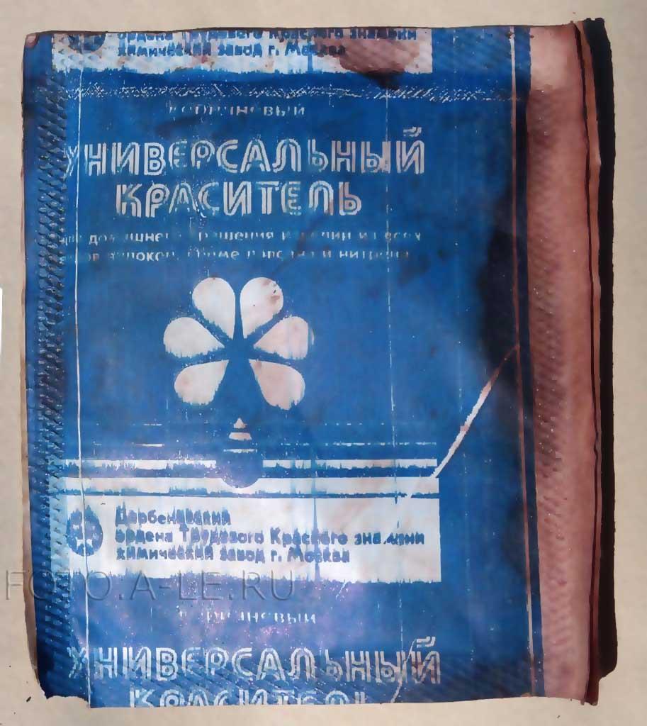 Анилиновый универсальный краситель. СССР