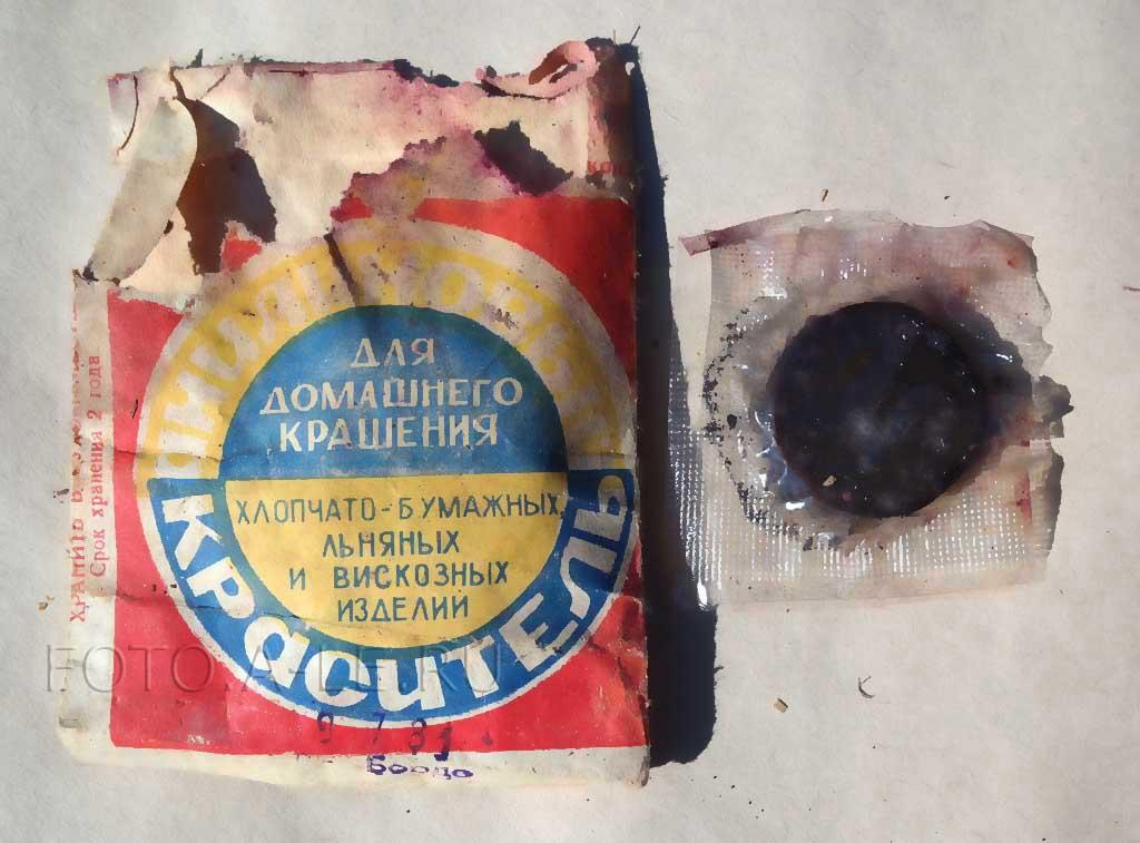 Анилиновый краситель для домашнего крашения хлопчато-бумажных, льняных и вискозных изделий. СССР