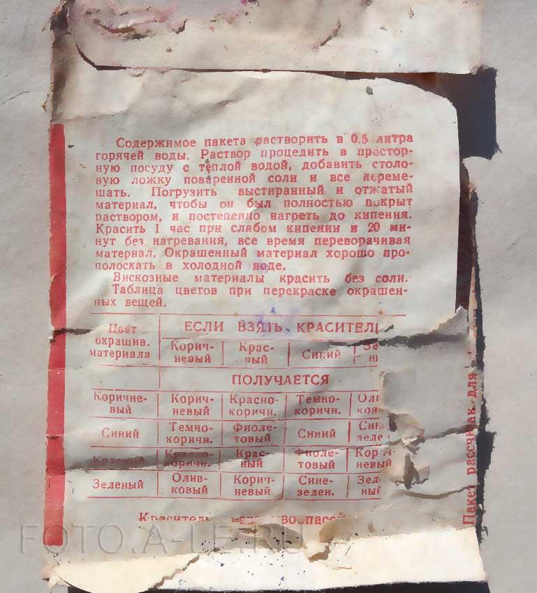 Анилиновый краситель, инструкция по применению. сделано в СССР