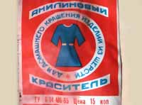 Анилиновый краситель. СССР