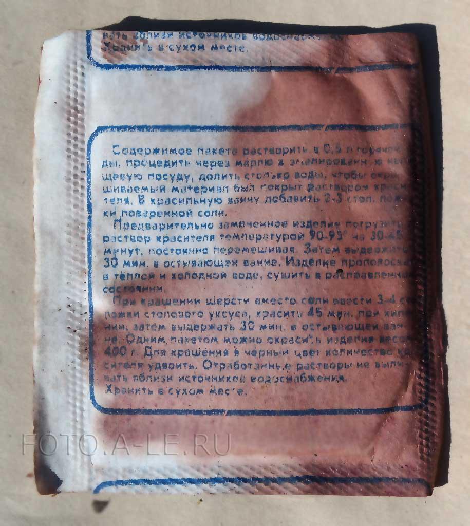 Анилиновый универсальный краситель, инструкция по применению. сделано в СССР