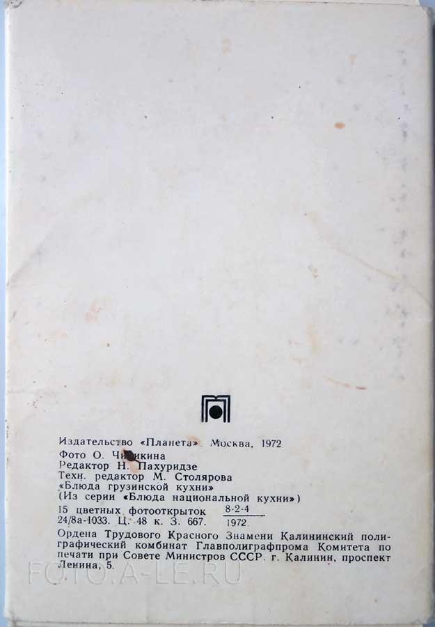 """Блюда грузинской кухни. 15 цветных фотооткрыток. Издательство """"Планета"""", Москва, 1972."""