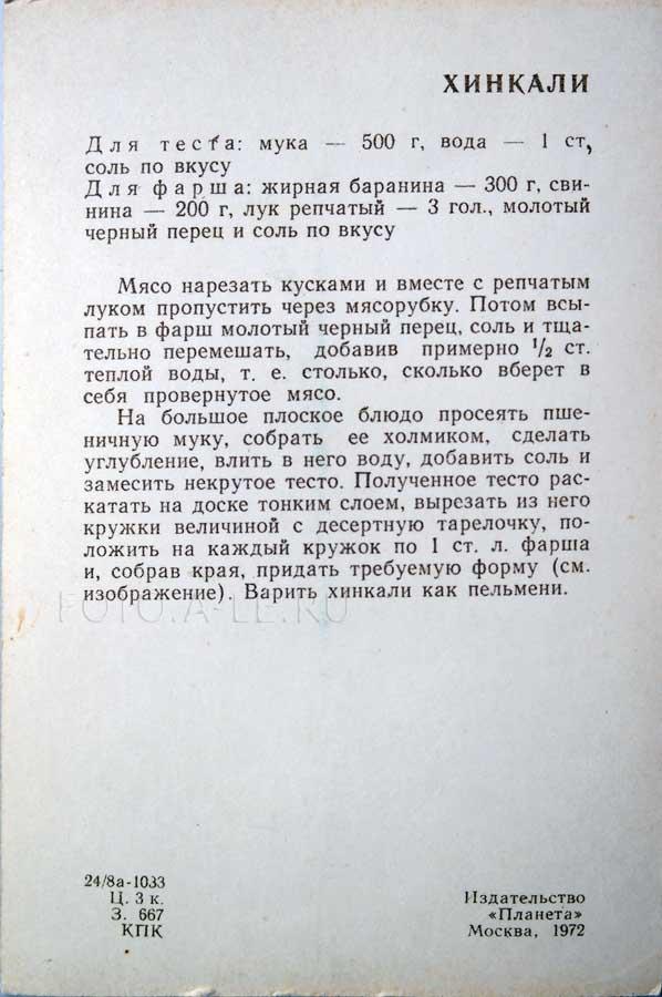 """Хинкали, рецепт.Блюда грузинской кухни. 15 цветных фотооткрыток. Издательство """"Планета"""", Москва, 1972."""