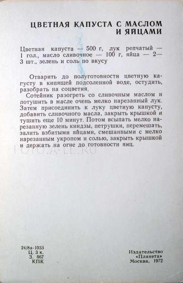 """Цветная капуста с маслом и яйцами, рецепт.Блюда грузинской кухни. 15 цветных фотооткрыток. Издательство """"Планета"""", Москва, 1972."""