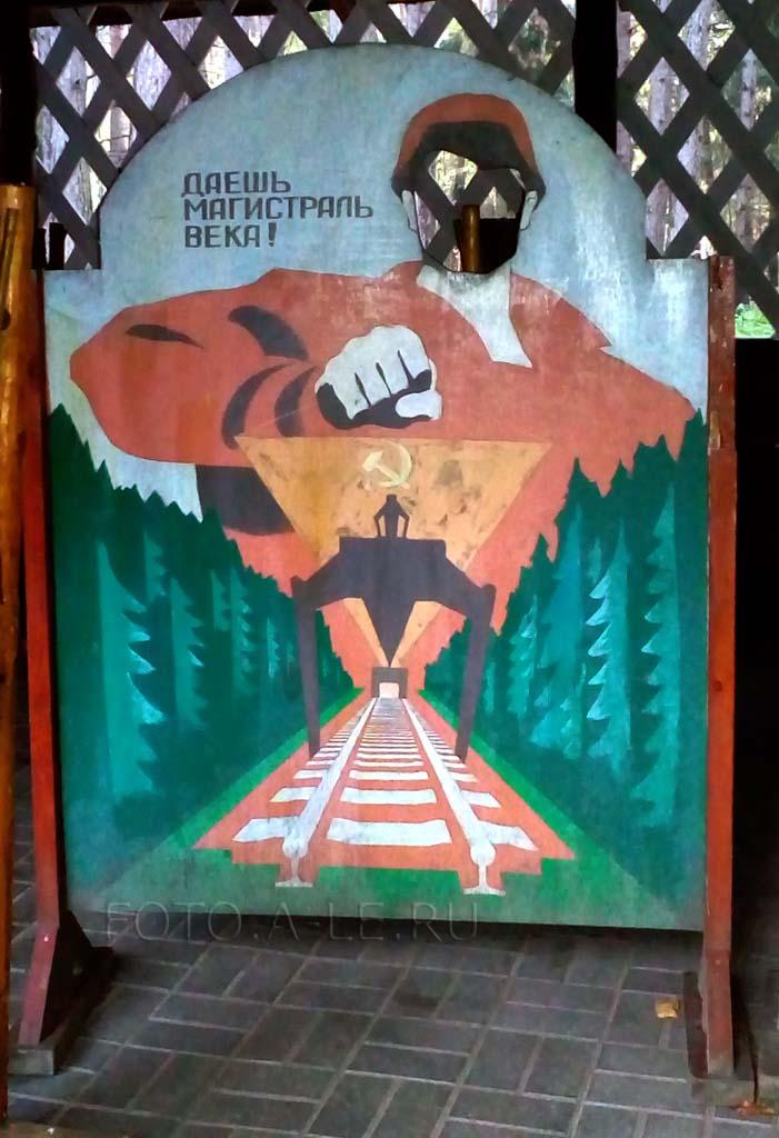 Щиты для фотографирования СССР Тамарески СССР Даешь магистраль века!