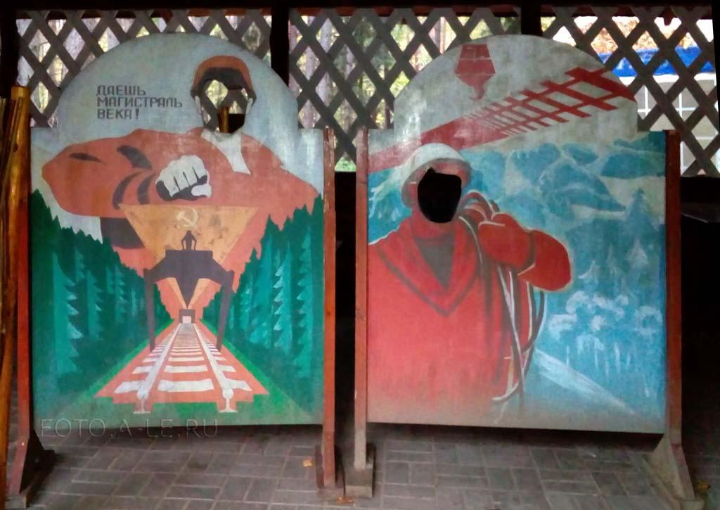 Щиты для фотографирования СССР Тамарески СССР Даешь магистраль