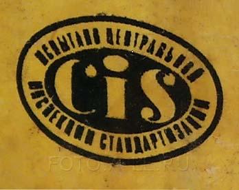 Испытан в центральной инспекции стандартизации CIS