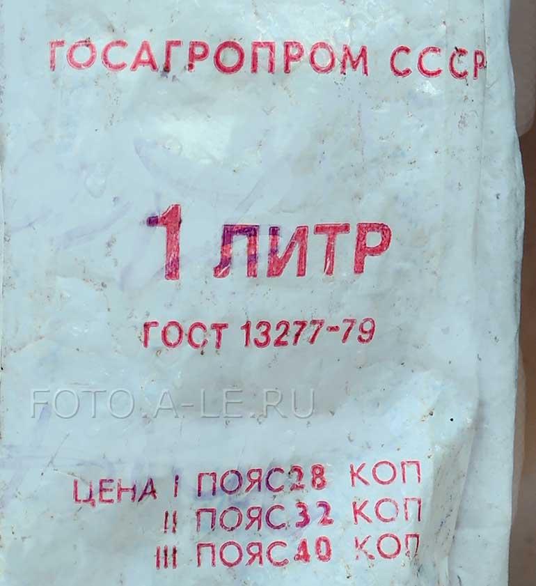 Цена Молоко СССР 1 литр 3,2% цена 28 коп Пакетированное молоко СССР