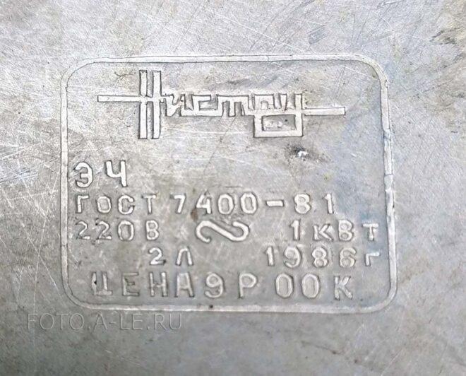 """Электрочайник """"Нистру"""", СССР. 1986 год. fotoale"""
