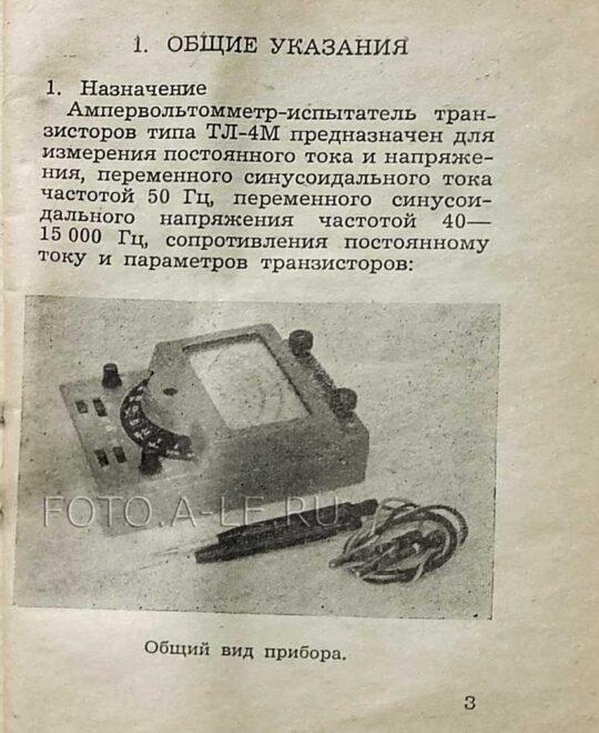 Ампервольтметр - испытатель транзисторов ТЛ-4М, 1977 г., 39 руб. инструкция fotoale